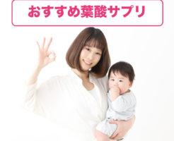 妊娠前後におすすめの葉酸サプリ