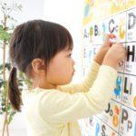幼児教育はいつからスタートさせるのがベスト?